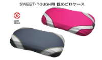 AiR 3D用ピロケース SWEET・TOUHG 低め用